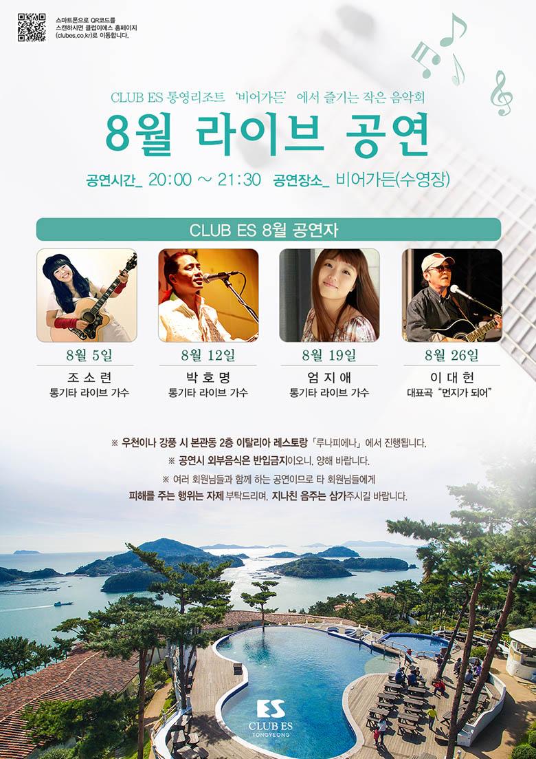 통영_8월공연-web.png
