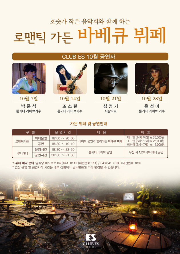 제천_10월공연-web.png