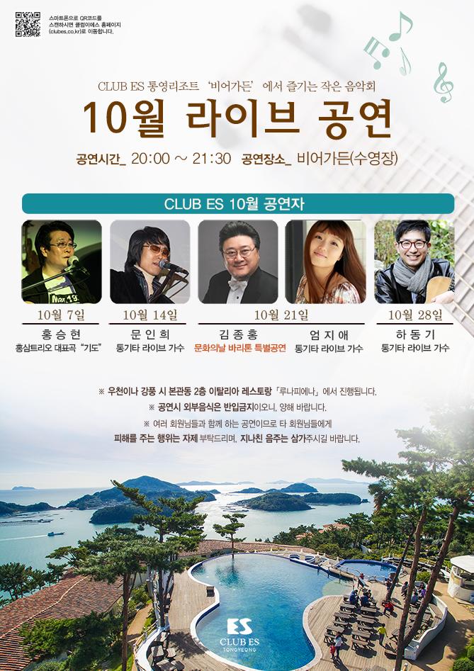 통영_10월공연-web.png