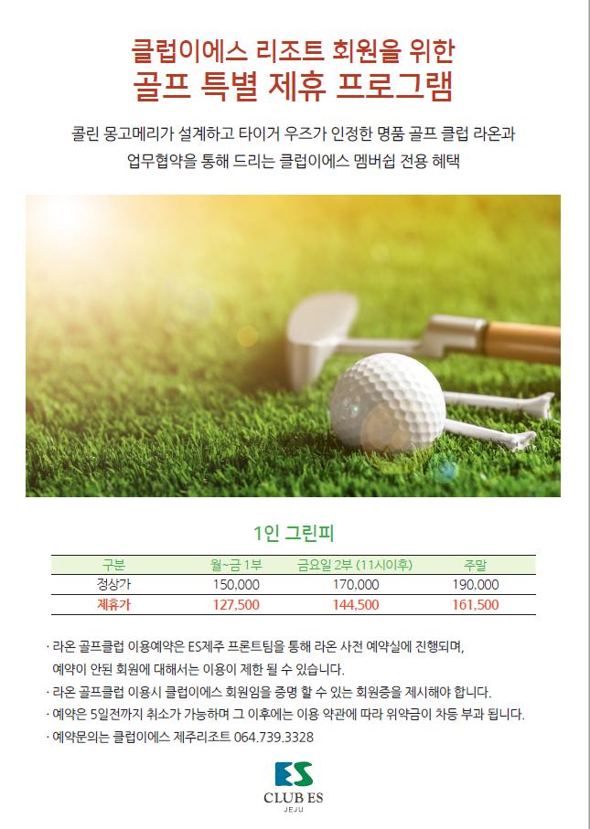 제주 골프 협업.png